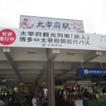 太宰府観光