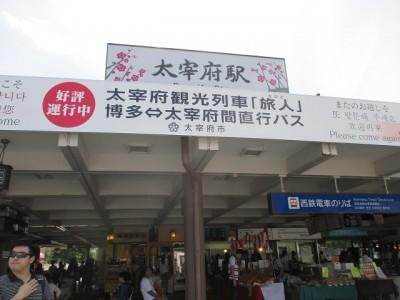 太宰府駅で待ち合わせ