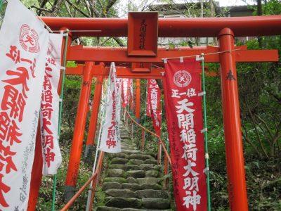 太宰府の天開稲荷神社