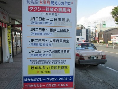 JR二日市からタクシー料金