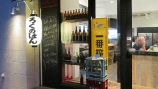 刺身が美味しい春日原の居酒屋