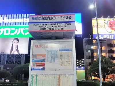 福岡空港からヤフオクドームの路線バス