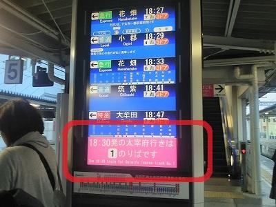 博多から太宰府へ西鉄二日市の乗り換え