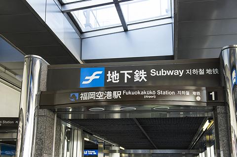 福岡でSuica