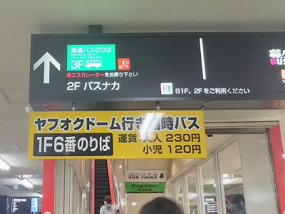 博多バスターミナルの臨時バス乗り場