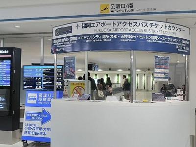 福岡空港からヤフオクドームのバス