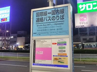 福岡空港国内線から国際線の連絡バスのりば