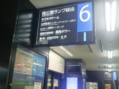 博多駅からヤフオクドームの行き方