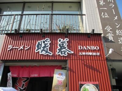 暖暮(だんぼ)太宰府駅前店