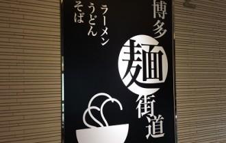 博多駅でラーメン博多めん街道の行き方