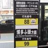 博多駅からマリンメッセの行き方