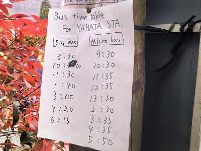 河内藤園のシャトルバス時刻表