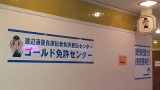 福岡ゴールド免許センター