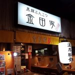 とんこつラーメンの有名店金田屋