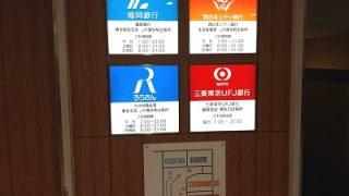 博多駅の三菱東京UFJ銀行ATM