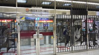 博多駅の西日本シティ銀行ATM