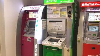 福岡空港国内線のゆうちょ銀行ATMの場所