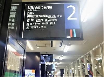 博多駅から天神へ行ける2番のりば