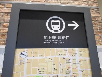 天神から博多までの地下鉄の行き方