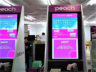 福岡空港ピーチ