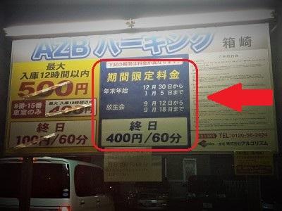 筥崎宮放生会の駐車場料金