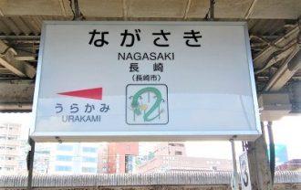 博多から長崎までの行き方