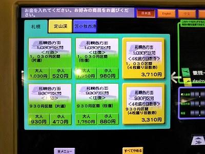 新千歳空港から札幌ドームまでバス