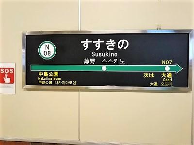 すすきのからJR札幌駅までの行き方