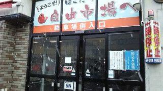 函館自由市場朝ごはん