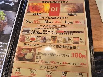 博多極味やハンバーグ