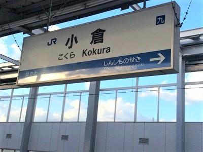 博多駅から小倉駅までの行き方