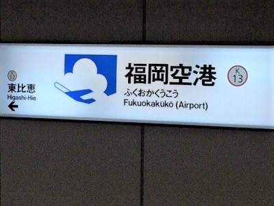 福岡空港から博多駅までの行き方