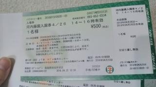 河内藤園チケット セブンイレブン