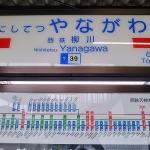 柳川観光モデルコース