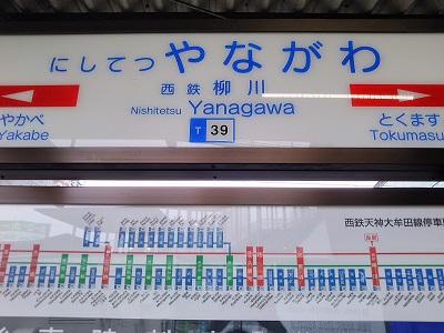柳川のお得な切符