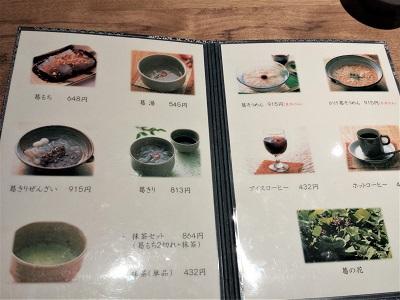 廣久葛本舗は秋月で有名な和カフェ