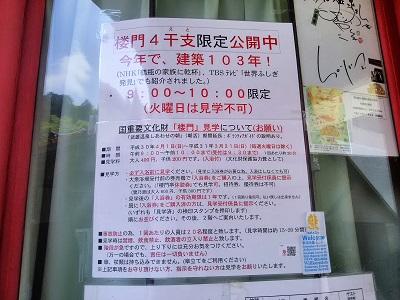 武雄温泉楼門の見学