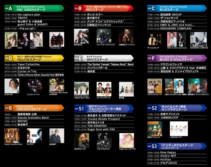 中洲ジャズ2018スケジュール