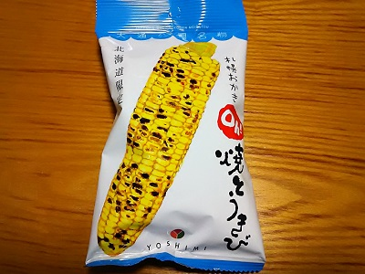 北海道のお土産に焼きとうきび