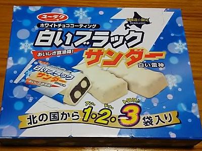 北海道限定チョコレート菓子