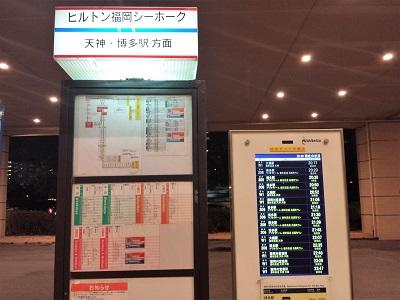 PayPayドームから博多駅へのおすすめバス乗り場