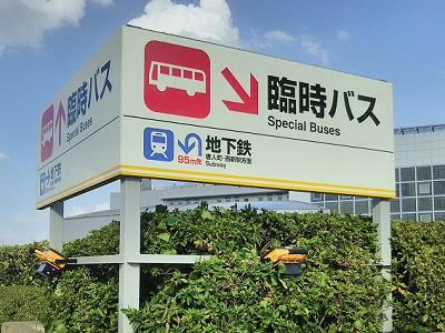 ヤフオクドームから博多まで帰りの臨時バス