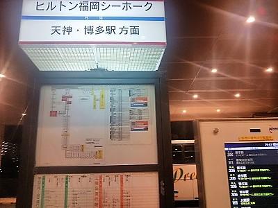 ヤフオクドームから博多まで帰りの路線バス