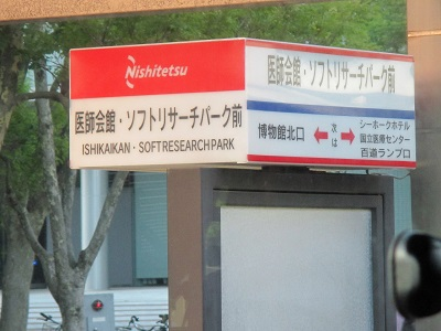 PayPayドームから博多駅へのバス乗り場