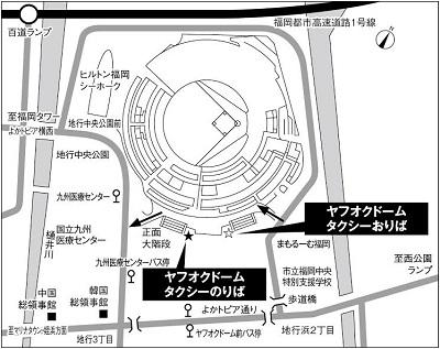 PayPayドームから博多駅までの帰りのタクシー