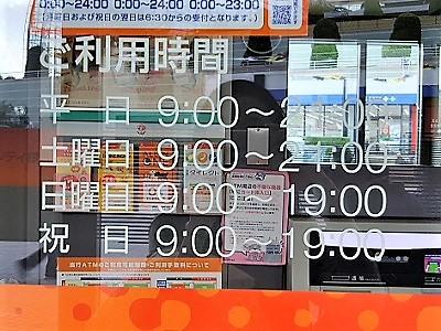 ヤフオクドームATM西日本シティ銀行