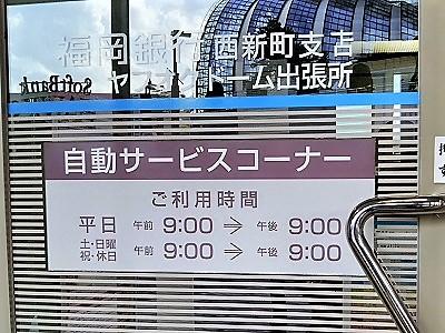 ヤフオクドームATM福岡銀行