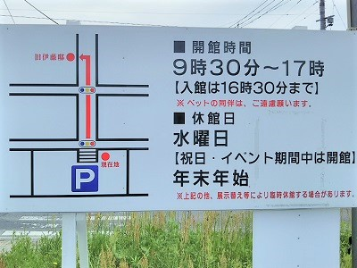旧伊藤伝右衛門邸の駐車場