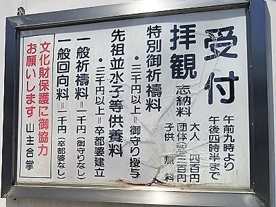 糸島の雷山千如寺大悲王院の受付と拝観料
