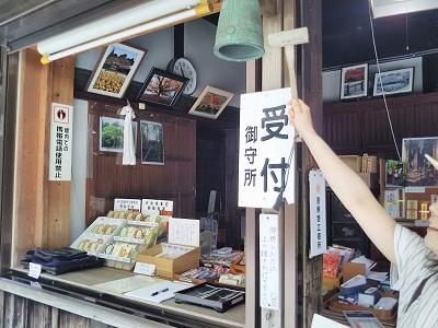 糸島の雷山千如寺大悲王院の受付の仕方